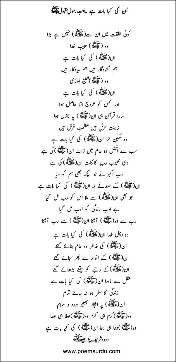 Unki Kya Baat Hai Naat Mp3 Download Urdu Lyrics Waheed