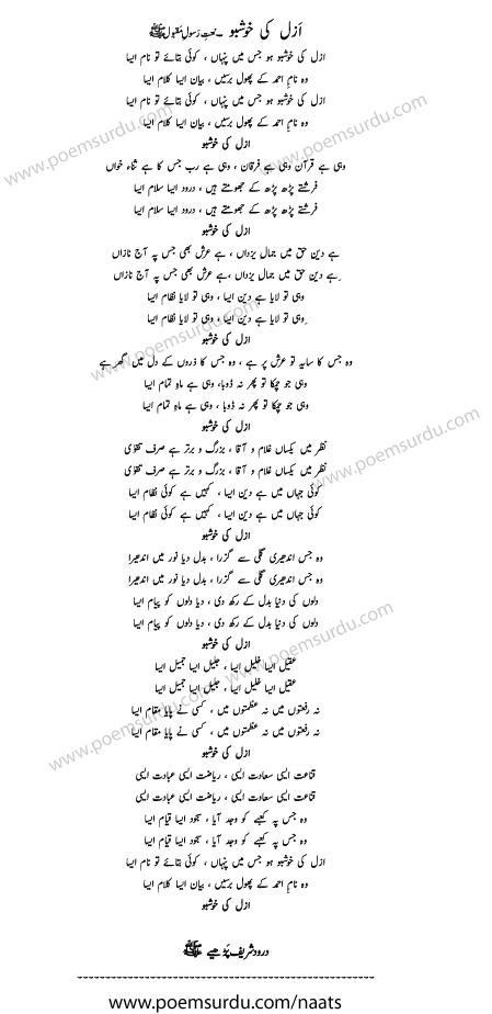 Azal Ki Khushboo Naat MP3 Free Download Urdu Lyrics