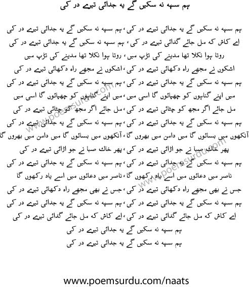 Naino Ki Jo Bat Hai Mp3 Free Download: Hum Sah Na Sake Gay Naat Lyrics MP3 Download: Waheed Zafar