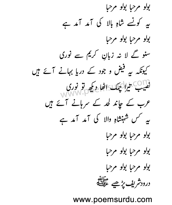 Yeh Kis Shahenshah E Wala Ki Aamad Lyrics